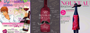 Beaujolais Nouveau Day Ads From Around The World